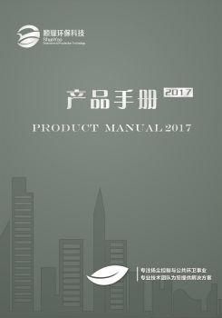南昌顺耀环保科技有限公司-宣传册