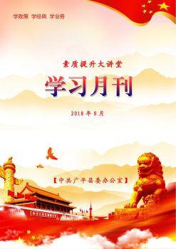 2018.8.10 素质提升大讲堂(8月)02版