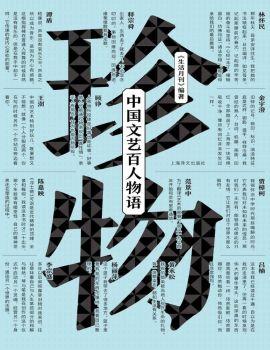 珍物:中国文艺百人物语电子画册