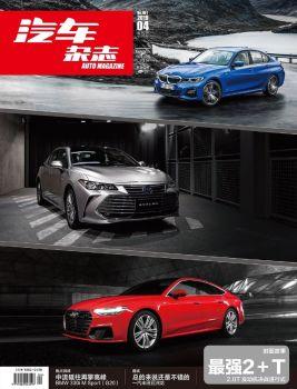 汽车杂志 2019第04期,互动期刊,在线画册阅读发布