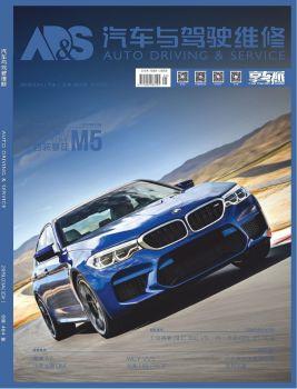 汽车与驾驶维修(汽车版) 2019第03期,互动期刊,在线画册阅读发布