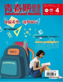青春期健康·上半月 2019第04期 电子书制作软件