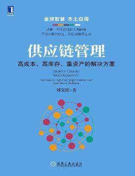 供应链管理:高成本、高库存、重资产的解决方案电子画册