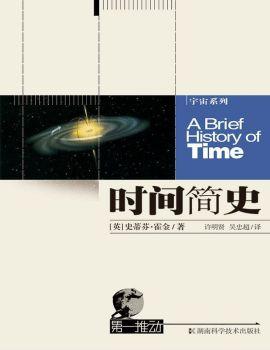 时间简史电子书