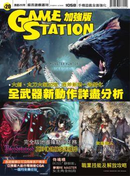 GAME STATION2019年6月27日第1058期,在线电子书,电子刊,数字杂志