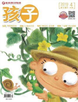 孩子 2019第04期 电子杂志制作平台