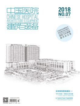 中国医院建筑与装备 2018年7月号电子画册