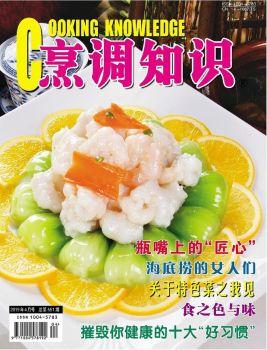 烹调知识 2019第04期 电子杂志制作平台