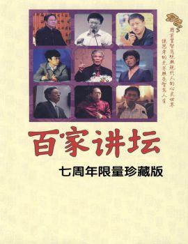 百家讲坛-经济与社会宣传画册