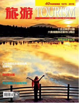 旅游2019年8期,在线数字出版平台