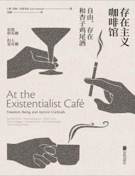 存在主义咖啡馆——自由、存在和杏子鸡尾酒宣传画册