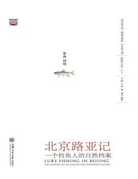 北京路亚记电子杂志