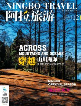 阿拉旅游 2018年12月号 电子书制作软件