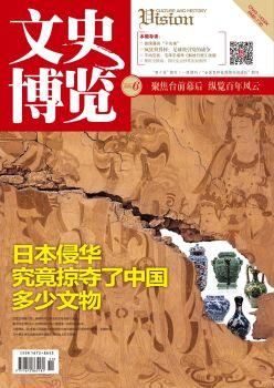 文史博览 18年第6期,3D数字期刊阅读发布
