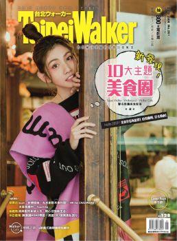 Taipei Walker2019年1月号第261期,翻页电子书,书籍阅读发布