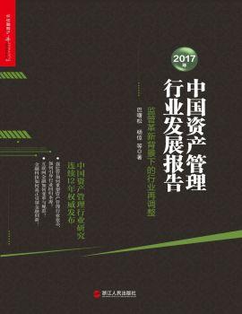 2017中国资产管理行业发展报告电子刊物