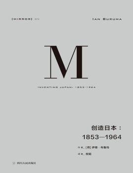 理想国译丛·创造日本电子画册