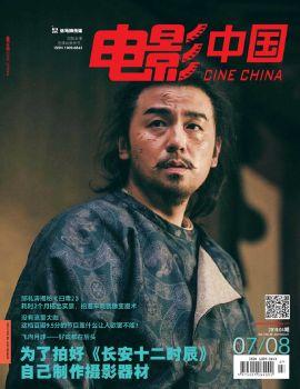 电影中国 19年第7-8期 2019-08-15,在线数字出版平台