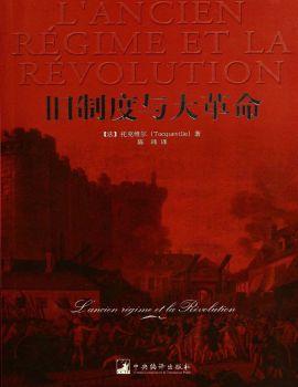 旧制度与大革命电子宣传册