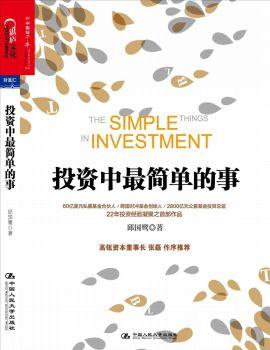 投资中最简单的事宣传画册