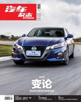 汽车杂志2019年1月 电子书制作平台