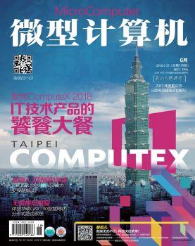 微型计算机+2018年6月下,FLASH/HTML5电子杂志阅读发布