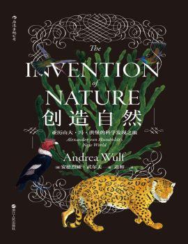 创造自然:亚历山大·冯·洪堡的科学发现之旅电子刊物