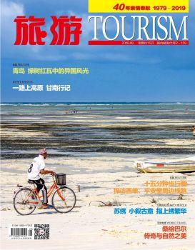 旅游2019年9期 电子书制作平台