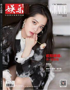 娱乐周刊2019年12期,在线电子书,电子刊,数字杂志