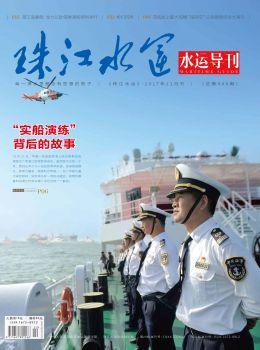 珠江水运 17年11月号电子画册