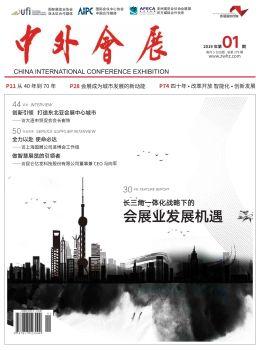 中外会展 2019年1月号 电子杂志制作平台