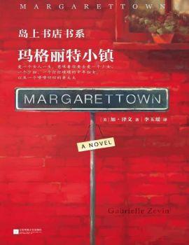 玛格丽特小镇电子书