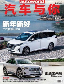 汽车与你 2019年1月号,互动期刊,在线画册阅读发布