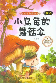 小乌龟的蘑菇伞宣传画册