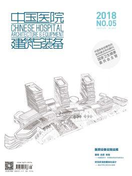 中国医院建筑与装备 2018年5月号电子画册
