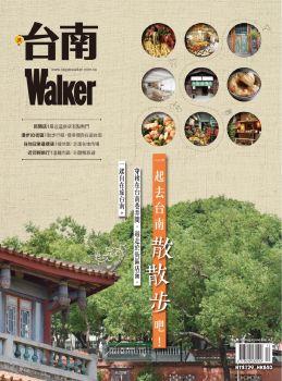 主题 Walker台南 Walker:一起去台南散散步吧! 电子杂志制作平台