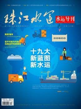 珠江水运 17年10月号电子画册