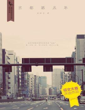 京都第五年电子刊物