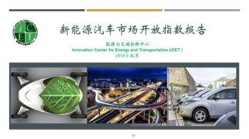 新能源汽車市場開放指數報告,互动期刊,在线画册阅读发布