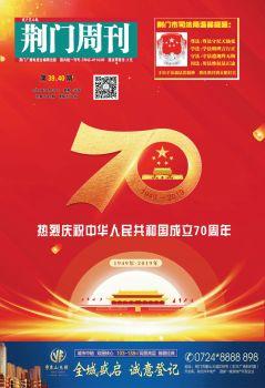 荊門周刊2019年第39、40期合刊,3D數字期刊閱讀發布
