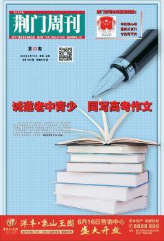 荆门周刊2019年第23期-云上荆门