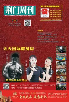 荆门周刊2019年第38期 电子杂志制作平台