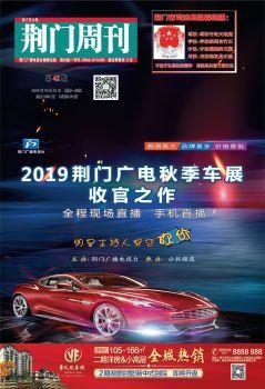 荆门周刊2019年第42期 电子书制作平台
