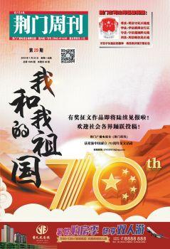 荆门周刊第29期 电子书制作软件