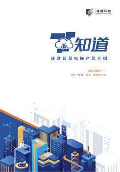 GX-智慧電梯產品冊電子書格式