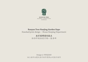 standard print design for banyan tree Nanjing Garden EXPO  HSKP OK+宣传画册
