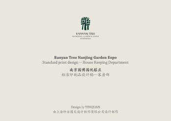 standard print design for banyan tree Nanjing Garden EXPO  HSKP OK电子宣传册