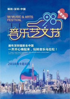 98音乐艺文节,在线电子书,电子刊,数字杂志