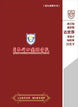 蕲春县行知国际学校2020秋季招生招聘专刊电子宣传册