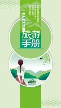 【爱上天池 爱在阜康】新疆阜康市旅游手册(2019) 电子书制作平台